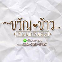 ร้านขวัญข้าว : Kwankaow ตัวแทนจำหน่าย ครีม อาหารเสริม มาตรฐาน