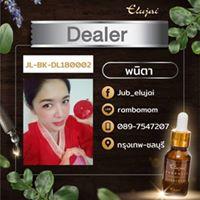Elujai เอลูจัย By พี่จุ๊บ ขายผลิตภัณฑ์เพื่อผิวหน้าใส นำเข้าจากเกาหลีแท้ 100%