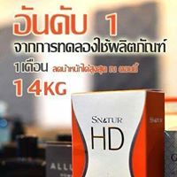 ลดน้ำหนักปลอดภัย HD Happy diet รับสมัครตัวแทนจำหน่าย