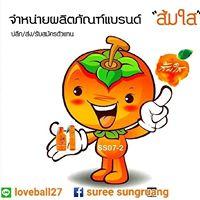 สบู่ส้มใสไร้สิว Somsai ของแท้ รับตัวแทนจำหน่าย | 0819360656